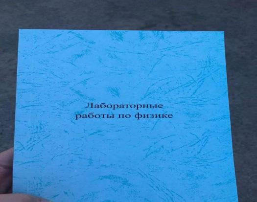 Лабораторные работы по физике (на русском языке)